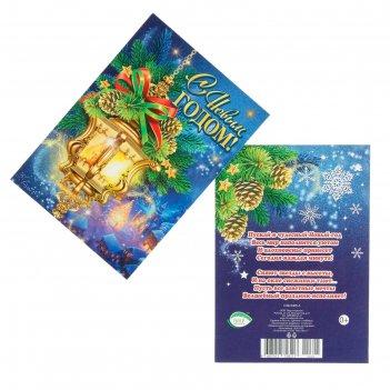 Почтовая карточка с новым годом! глиттер, новогодний фонарь