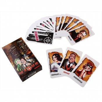 Настольная игра игральные карты. мафия. люкс