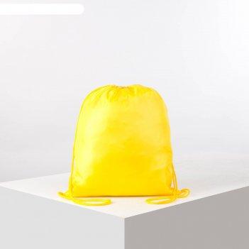 Мешок для обуви на шнурке, 1 отдел, цвет жёлтый