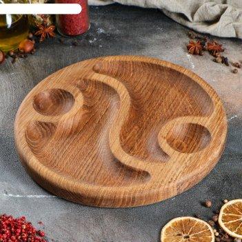 Тарелка для закусок с соусником инь-ян, 25 х 25 см, массив дуба