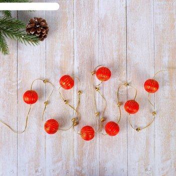 Бусы на елку 140 см шарики золотые нити, красный
