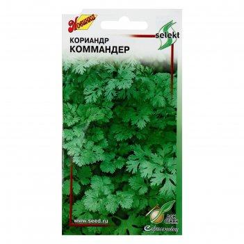 Семена кориандр коммандер