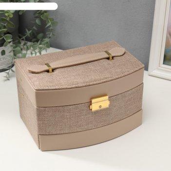 Шкатулка кожзам для украшений мокко комбинированная 13х15х21,5 см