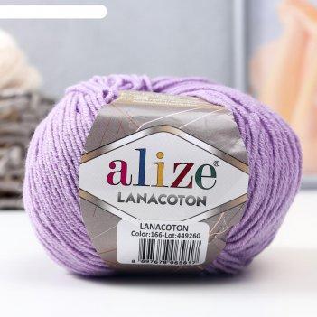 Пряжа lanacoton 26% шерсть, 26% xлопок, 48% aкрил 160м/50гр (166 лиловый)