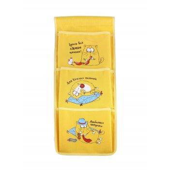 Кармашки на стену самое ценное (3 отделения), цвет желтый