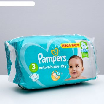 Подгузники pampers active baby midi 5–9 кг, 126 шт