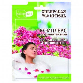 Комплекс для принятия ванн naturalist «восстановление и омоложение», 75 мл