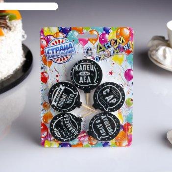 Набор свечей в торт мужские, размер 1 свечи 4x4,4см, 5 шт