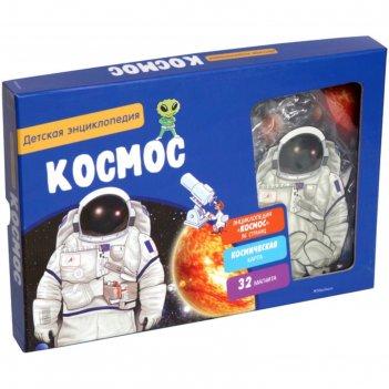 Хорошая книжка для любопытных детей. космос.интерактивная детская энциклоп
