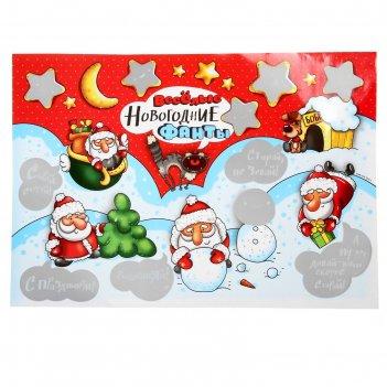 Плакат со скретч-слоем веселые новогодние предсказания
