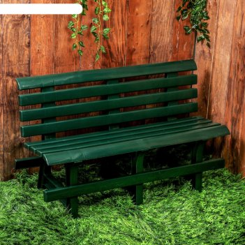 Скамейка со спинкой (120х40х70)(тем.зеленый)(уп.1)