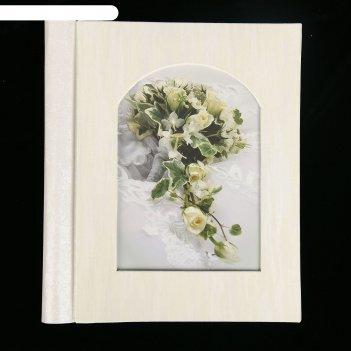 Фотоальбом магнитный 10 листов image art свадебный