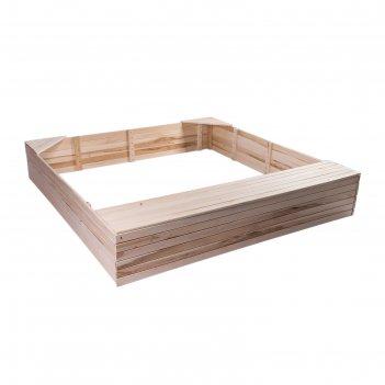 Песочница деревянная, без крышки, 180 x 180 x 30 см, с ящиком для игрушек,