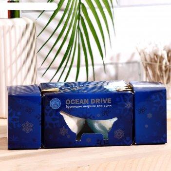 Набор бурлящие шарики для ванн ocean drive