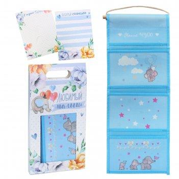 Подарочный набор любимый малыш: кармашек подвесной на 3 отделения и две фо