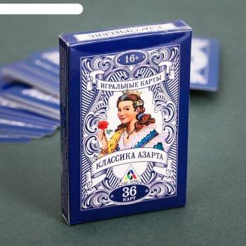 Игральные карты классика азарта, 36 карт