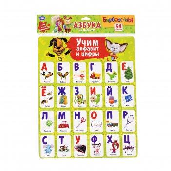 Магнитные карточки барбоскины учим алфавит и цифры 54 карточки 46905901234