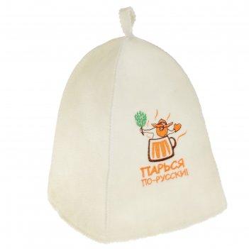 Банная шапка с вышивкой «парься по-русски», первый сорт промо