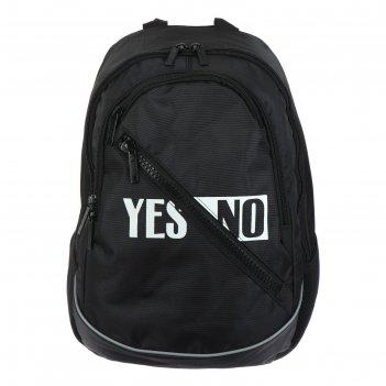 Рюкзак школьный hatber sreet 42 х 30 х 20 yes no, чёрный
