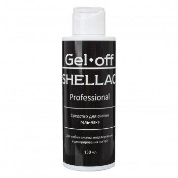 Средство для снятия гель-лака gel-off professional, 150 мл
