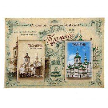 Набор два магнита на открытке тюмень, серия было-стало