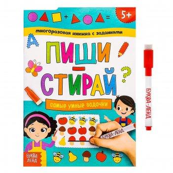 Многоразовая книжка с заданиями пиши-стирай. самые умные задачки