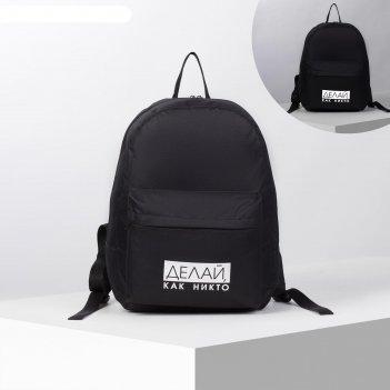 Рюкзак молодёжный «делай», 29х12х37, отд на молнии, н/карман, светоотраж.,