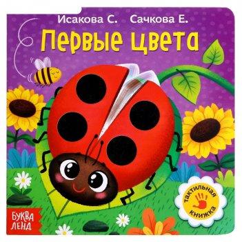 Тактильная книжка первые цвета