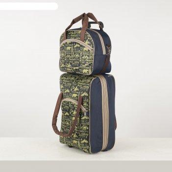 Чемодан мал с сумкой а206жк, 52*21*34, отдна молнии, н/карман, горы бирюзо