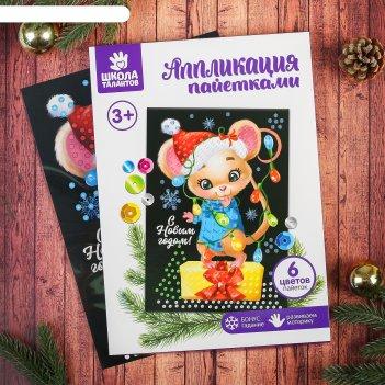 Аппликация пайетками с новым годом мышонок с клеевым слоем + 6 цветов пайе