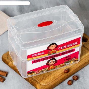 Пищевой контейнер «остальное съем попозже», двухуровневый, 2 л и 3 л