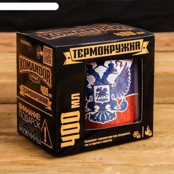 Термокружка россия, 400 мл