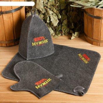 Банный набор 100% мужику! для 100% бани: шапка, коврик, рукавица