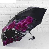 Зонт автоматический «цветок», 3 сложения, 8 спиц, r = 48 см, облегчённый,