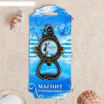 Магнит-открывашка «якорь» (мурманск - ждущая) латунь, 5,1 х 9,1 см