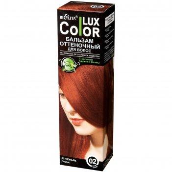 Бальзам оттеночный для волос bielita color lux тон 02 коньяк, 100 мл