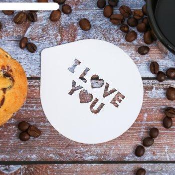 Трафарет для кофе i love you 9.5 x 8.5 см