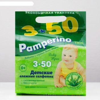 Салфетки влажные pamperino trio детские с алое вера 3х50 шт.