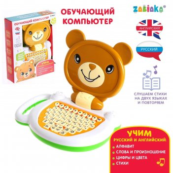 Zabiaka обучающий компьютер медвежонок коричневый, звук sl-03083