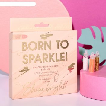 Блестки мелкие born to sparkle 12 бутылочек