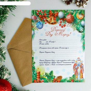 Письмо деду морозу новогодние украшения с конвертом крафт