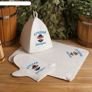 Набор банный 3 предмета лучший банщик, белый, в плёнке