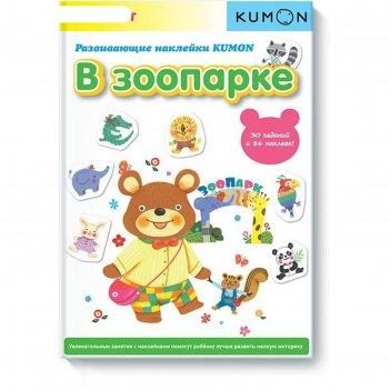 Миф. kumon. развивающие наклейки kumon. в зоопарке. kumon
