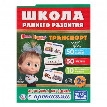 Обучающая активити «маша и медведь. транспорт», с наклейками