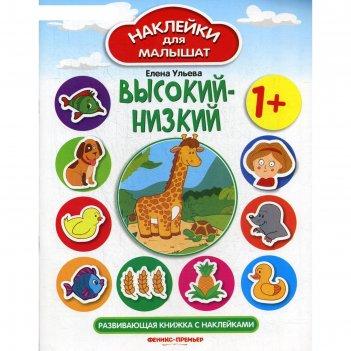 Высокий-низкий 1+: развивающая книжка с наклейками. 4-е изд. ульева е.