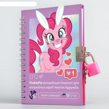 Записная книжка а6 на замочке волшебный блокнот, my little pony