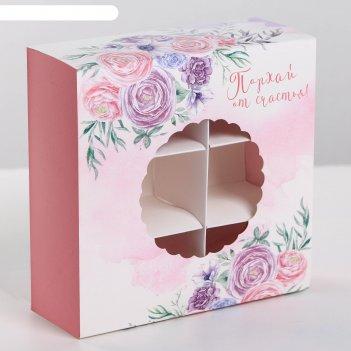 Коробка для сладостей «порхай от счастья», 13 x 13 x 5 см