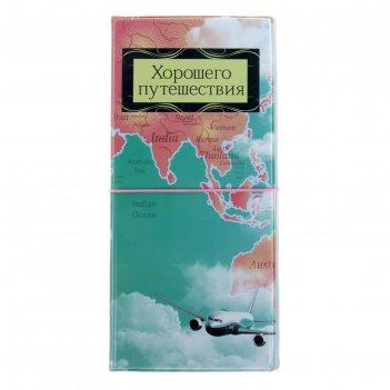 Конверт для документов туристический хорошего путешествия
