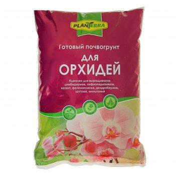 Почвогрунт planterra для орхидей, 2,5 л