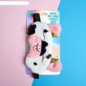 Маска для сна коровка